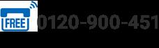0120-900-451