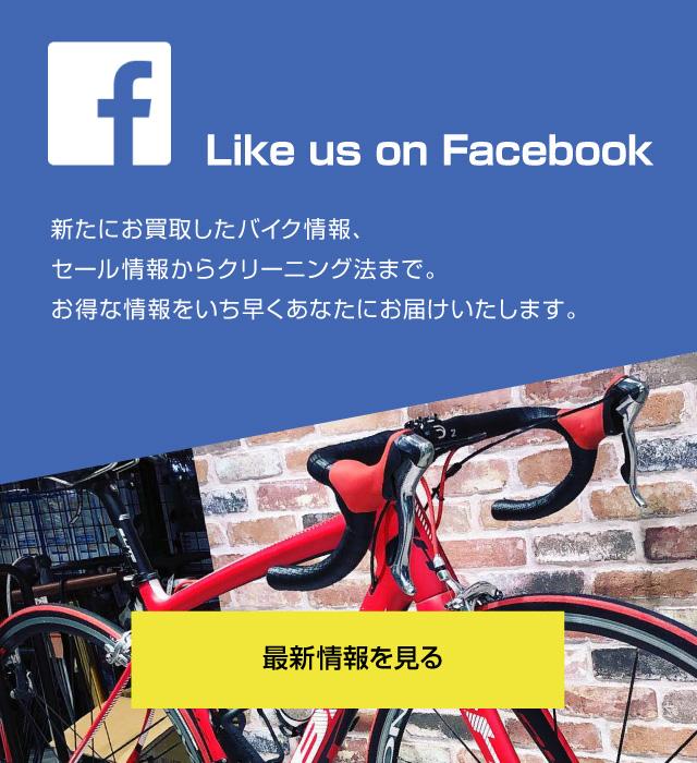 Facebookで最新の情報をお届けします。