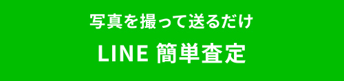 LINE簡単査定